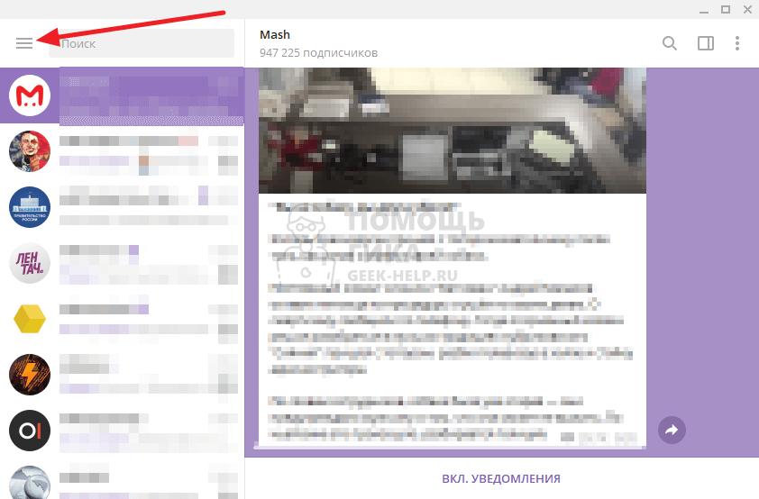 Как поставить пароль на Телеграмм на PC - шаг 1
