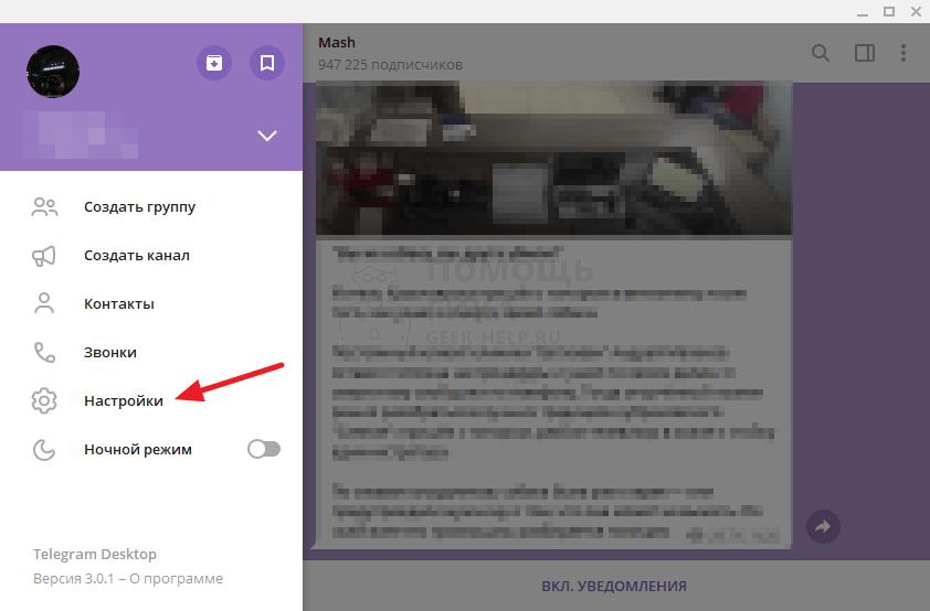 Как поставить пароль на Телеграмм на PC - шаг 2