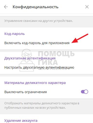 Как поставить пароль на Телеграмм на PC - шаг 4