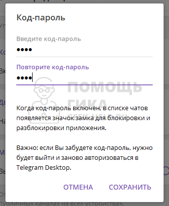 Как поставить пароль на Телеграмм на PC - шаг 5