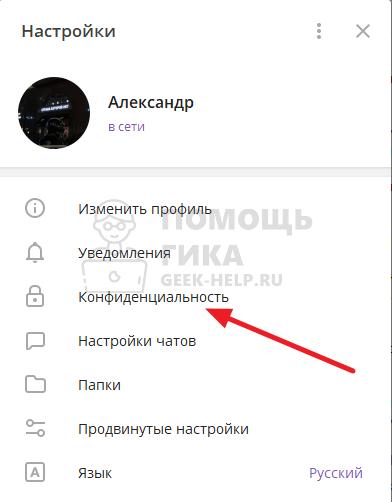 Как удалить свой аккаунт в Телеграмме навсегда автоматически на компьютере - шаг 3