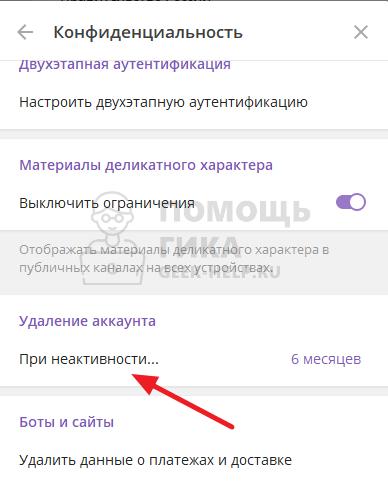 Как удалить свой аккаунт в Телеграмме навсегда автоматически на компьютере - шаг 4