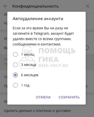 Как удалить свой аккаунт в Телеграмме навсегда автоматически на компьютере - шаг 5