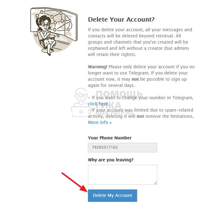 Как удалить свой аккаунт в Телеграмм навсегда сразу - шаг 3