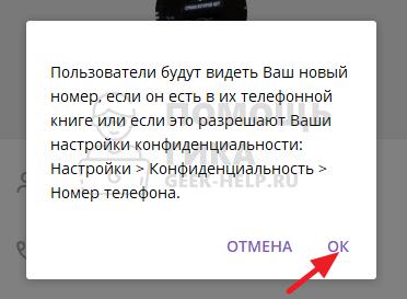 Как сменить номер телефона в Телеграмм на PC - шаг 6