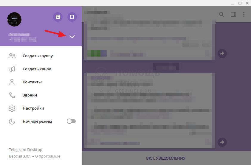 Как в Телеграмме отметить все сообщения прочитанными на Windows - шаг 2