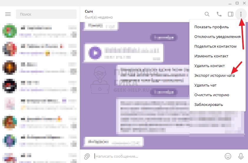 Как сохранить чат в Телеграмм на компьютере - шаг 1