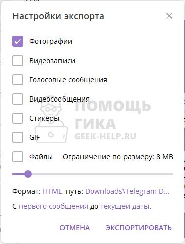 Как сохранить чат в Телеграмм на компьютере - шаг 2