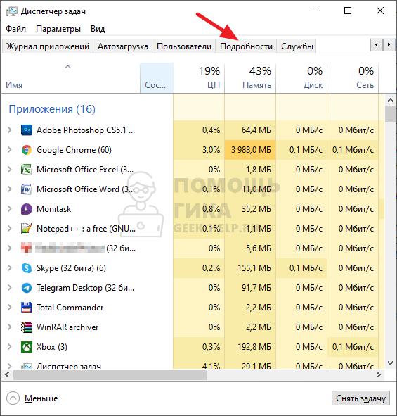 Как поставить высокий приоритет программе или игре в Windows 10 - шаг 1