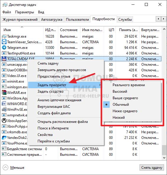 Как поставить высокий приоритет программе или игре в Windows 10 - шаг 2
