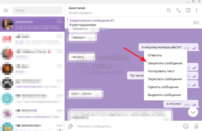 Как в Телеграмме закрепить сообщение в чате на компьютере - шаг 1