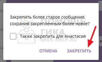 Как в Телеграмме закрепить сообщение в чате на компьютере - шаг 2