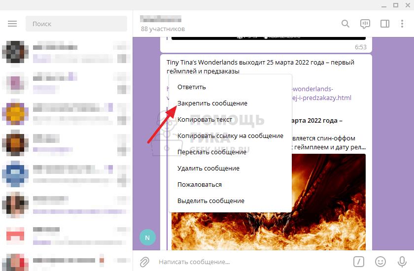 Как в Телеграмм закрепить сообщение в группе или канале на компьютере - шаг 1