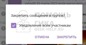 Как в Телеграмм закрепить сообщение в группе или канале на компьютере - шаг 2