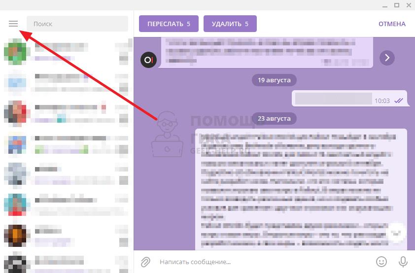 Как написать самому себе в Телеграмм на компьютере - шаг 1