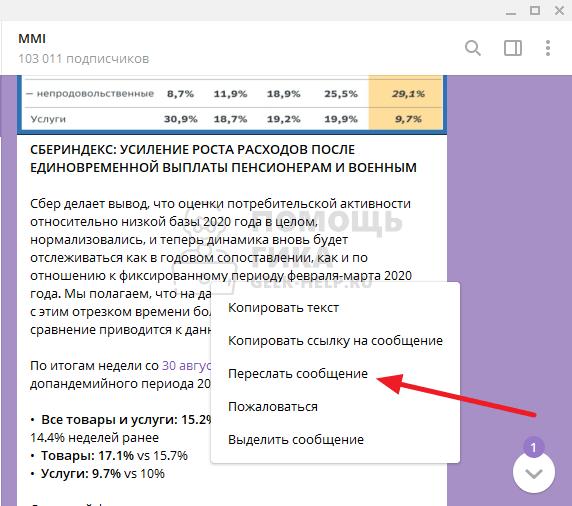 Как переслать сообщение самому себе в Телеграмм на компьютере - шаг 1