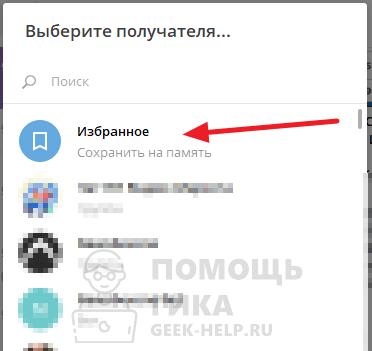 Как переслать сообщение самому себе в Телеграмм на компьютере - шаг 2