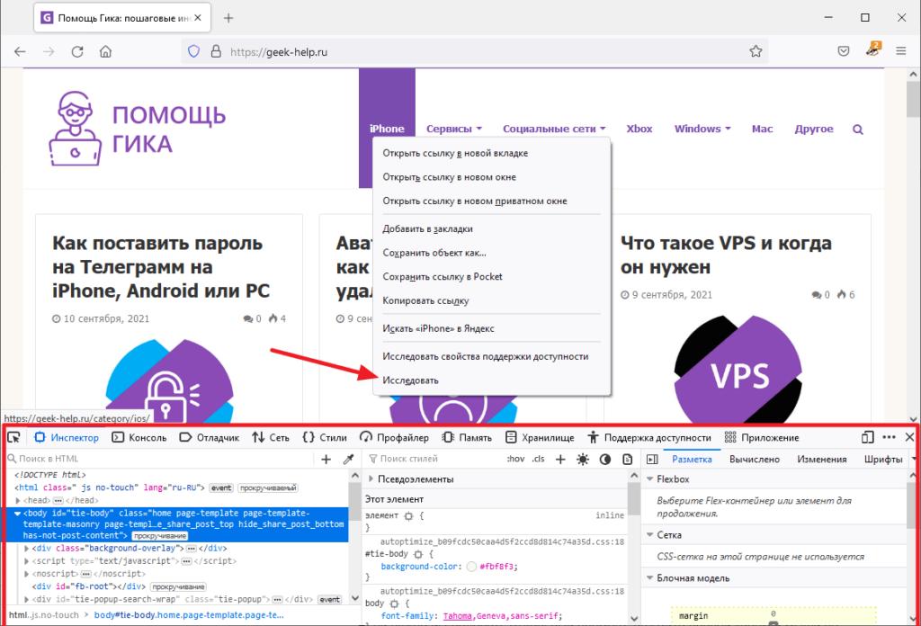 Как посмотреть код страницы в Firefox