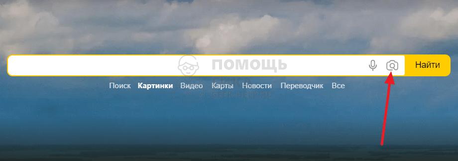 Как найти видео по картинке в Яндекс на компьютере - шаг 2