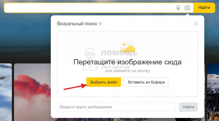 Как найти видео по картинке в Яндекс на компьютере - шаг 3