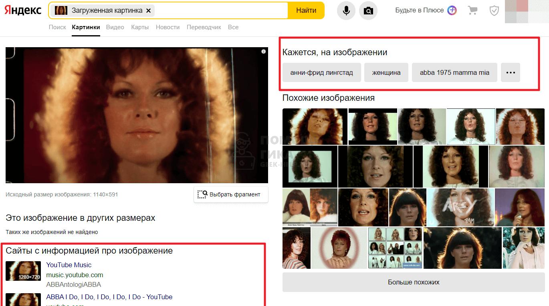 Как найти видео по картинке в Яндекс на компьютере - шаг 4
