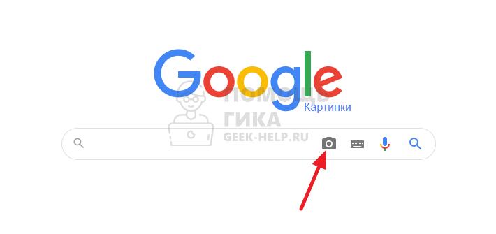 Как найти видео по картинке в Google на компьютере - шаг 1