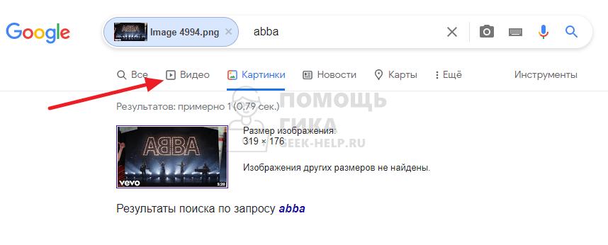 Как найти видео по картинке в Google на компьютере - шаг 3