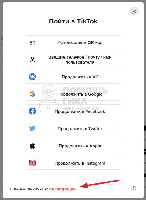 Как зарегистрироваться в Тик Ток на компьютере - шаг 2