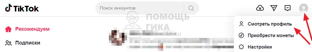 Как скопировать ссылку своего аккаунта в Тик Ток через браузер