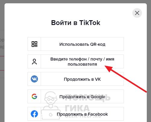 Как восстановить пароль в Тик Ток на компьютере - шаг 2