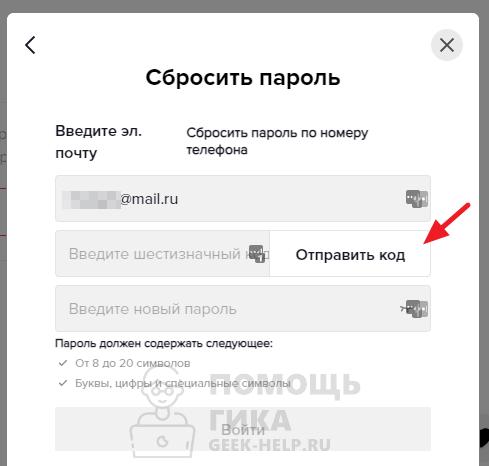 Как восстановить пароль в Тик Ток на компьютере - шаг 5