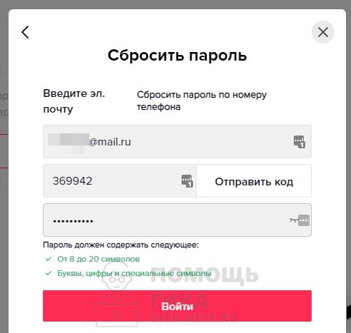 Как восстановить пароль в Тик Ток на компьютере - шаг 6