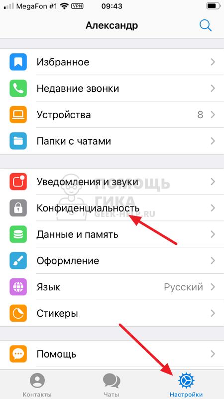 Как удалить свой аккаунт в Телеграмме навсегда автоматически на телефоне - шаг 1