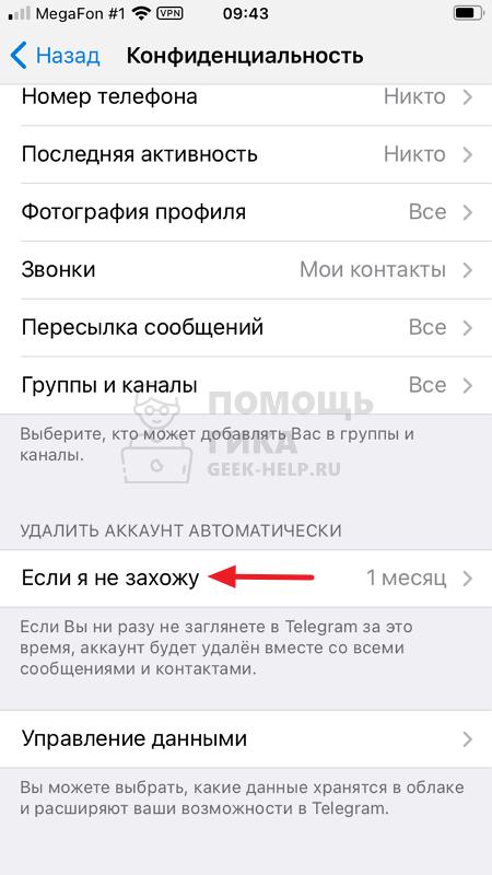 Как удалить свой аккаунт в Телеграмме навсегда автоматически на телефоне - шаг 2