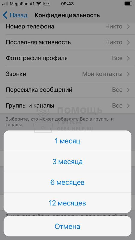 Как удалить свой аккаунт в Телеграмме навсегда автоматически на телефоне - шаг 3