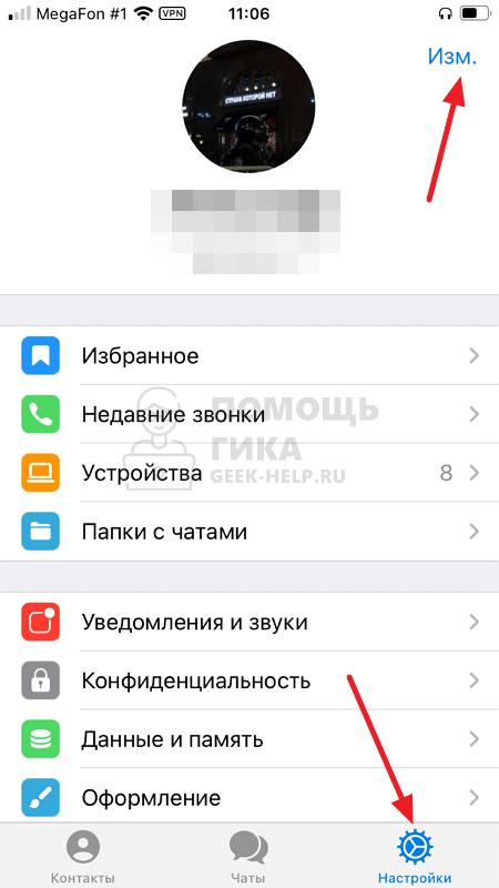 Как сменить номер телефона в Телеграмм на iPhone - шаг 1
