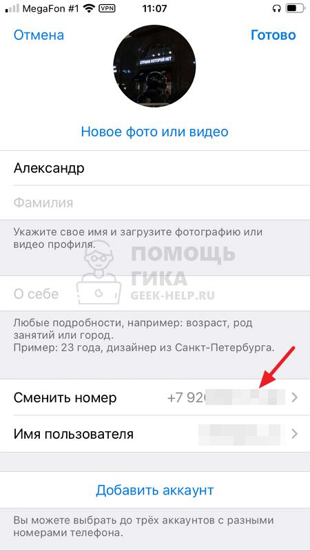 Как сменить номер телефона в Телеграмм на iPhone - шаг 2