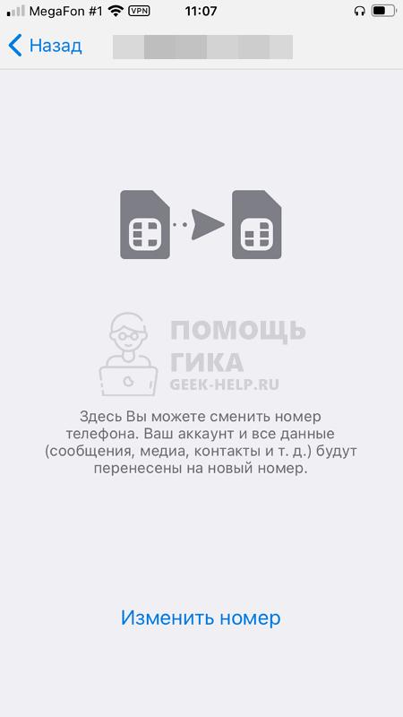 Как сменить номер телефона в Телеграмм на iPhone - шаг 3