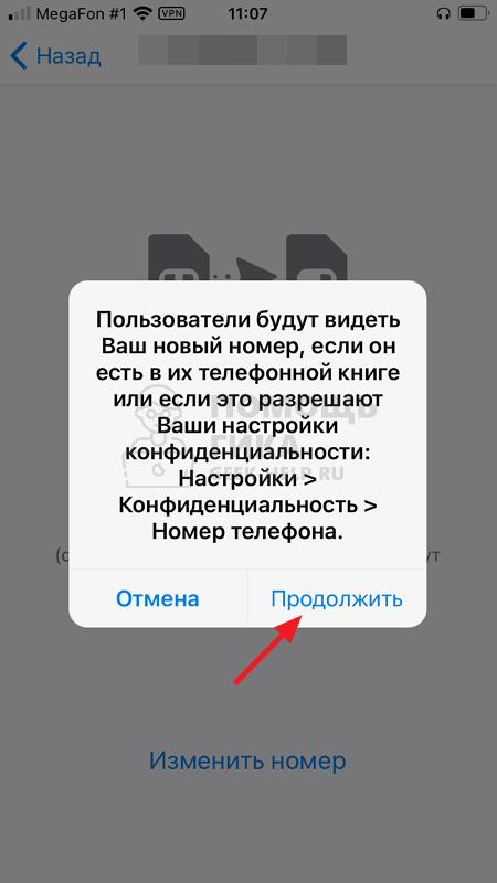 Как сменить номер телефона в Телеграмм на iPhone - шаг 4