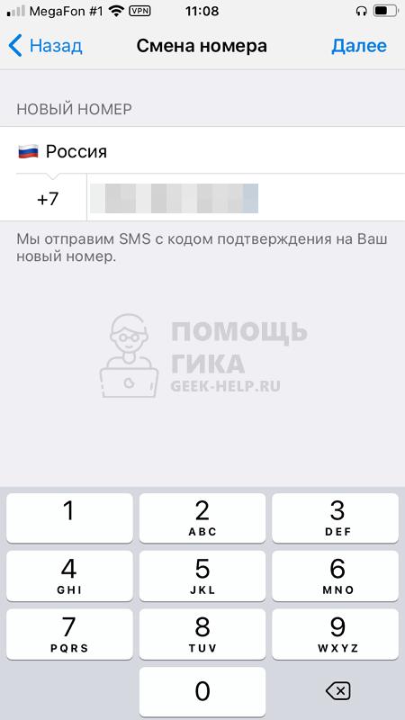 Как сменить номер телефона в Телеграмм на iPhone - шаг 5