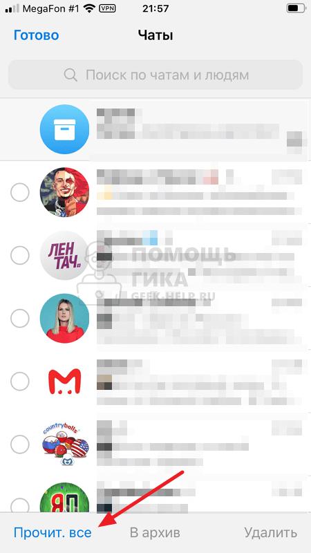 Как в Телеграмме отметить все сообщения прочитанными на iPhone - шаг 2