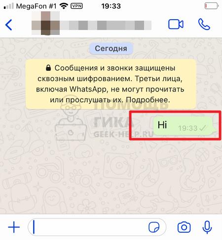 Одна серая галочка в WhatsApp