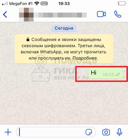 Две серые галочки в WhatsApp