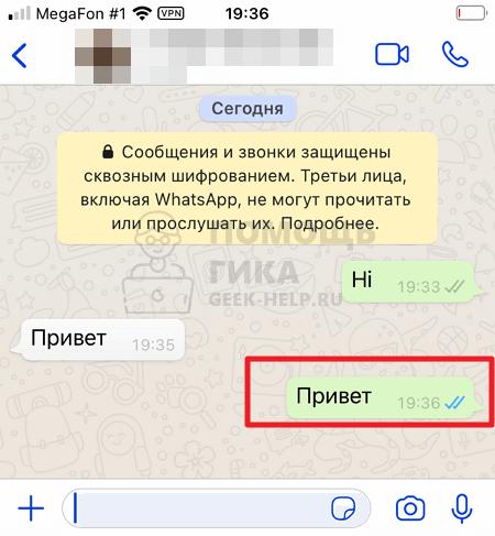 Две синих галочки в WhatsApp