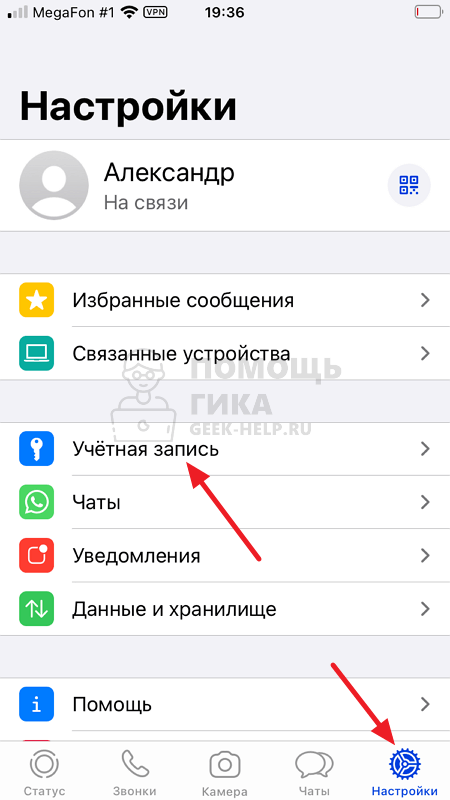 Как включить или убрать синие галочки в WhatsApp - шаг 1