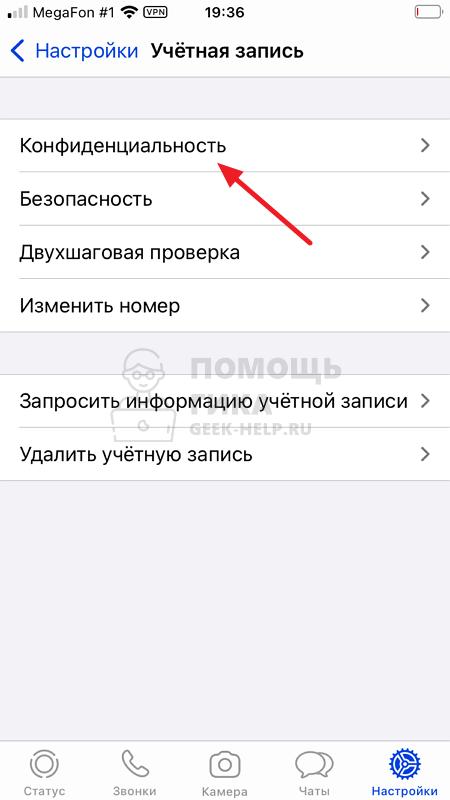 Как включить или убрать синие галочки в WhatsApp - шаг 2