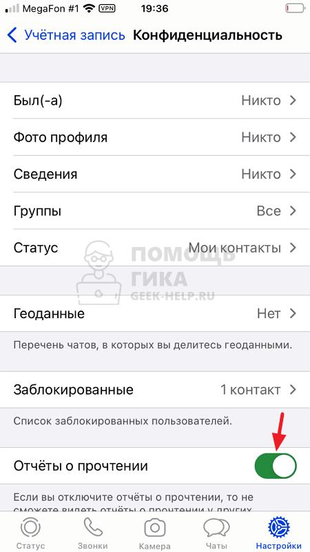 Как включить или убрать синие галочки в WhatsApp - шаг 3