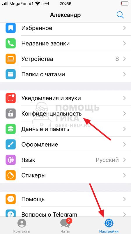 Как сделать профиль в Телеграмме закрытым - шаг 1