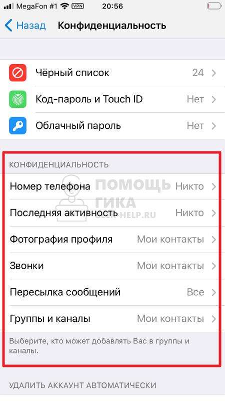 Как сделать профиль в Телеграмме закрытым - шаг 2