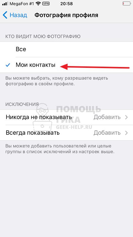 Как сделать профиль в Телеграмме закрытым - шаг 4